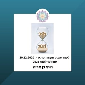 לימוד תקשור שהתקבל ב30.12.2020 עם מסר לשנת 2021